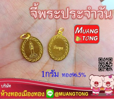 จี้1กรัม ทอง96.5%