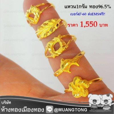 แหวน1กรัม ทอง96.5%