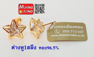 ต่างหู1สลึง ทอง96.5%