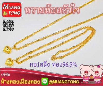 คอ1สลึง ทอง96.5%