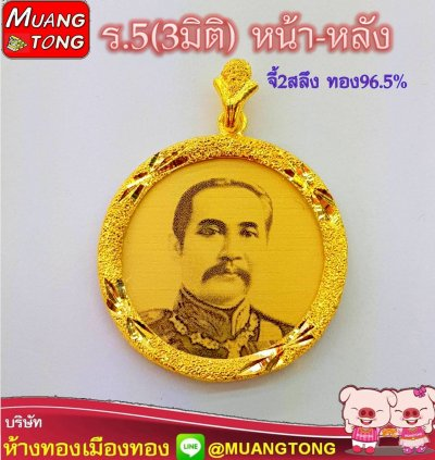 จี้1สลึง ทอง96.5%