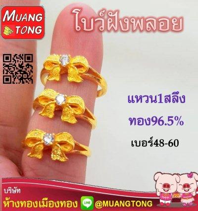 แหวน1สลึง ทอง96.5%