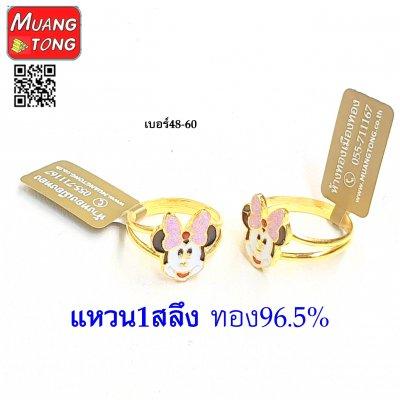 มิกกี้ มินนี่ ทอง96.5%