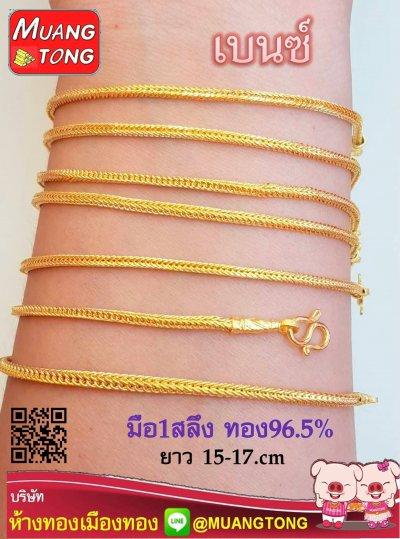 มือ1สลึง ทอง96.5%