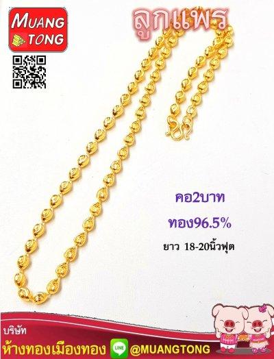 คอ2บาท ทอง96.5%