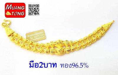 มือ2บาท ทอง96.5%