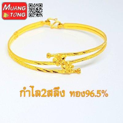 กำไล2สลึง ทอง96.5%