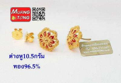 ต่างหู2สลึง ทอง96.5%