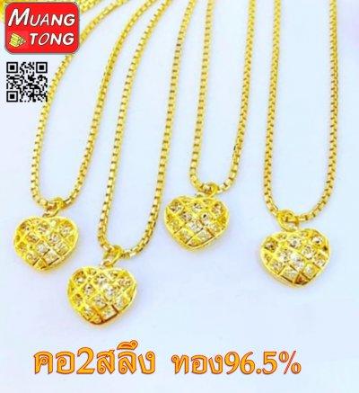 คอ2สลึง ทอง96.5%