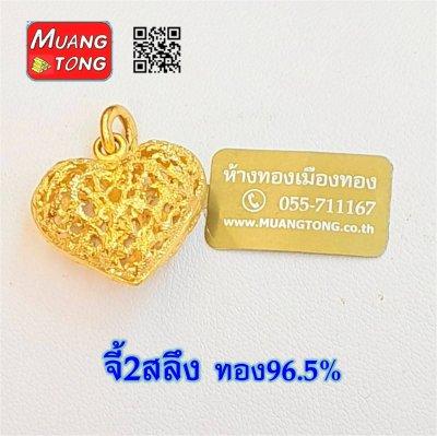 จี้2สลึง ทอง96.5%