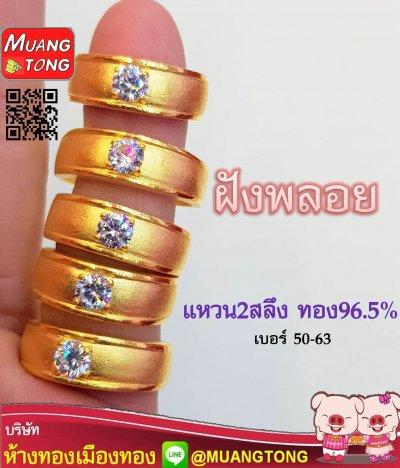 แหวน2สลึง ทอง96.5%