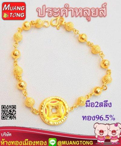 มือ2สลึง ทอง96.5%