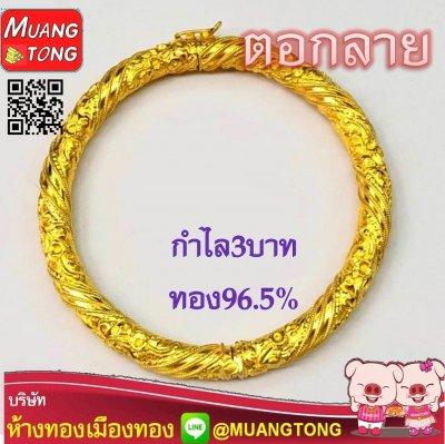กำไล3บาท ทอง96.5%