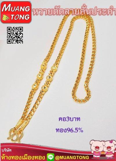 คอ3บาท ทอง96.5%