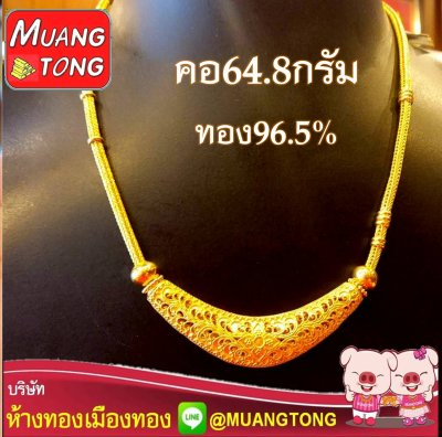 คอ4บาท ทอง96.5%