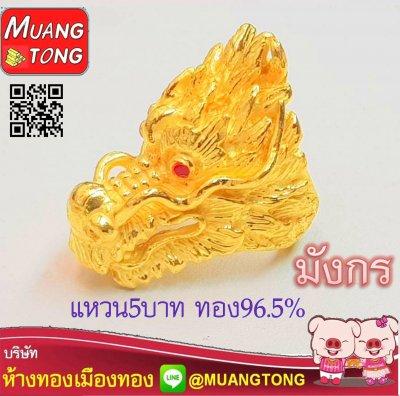 แหวน5บาท ทอง96.5%