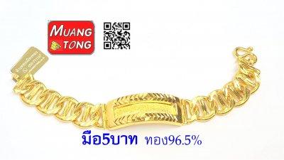 มือ5บาท ทอง96.5%