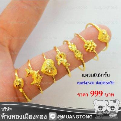 แหวน0.6กรัม ทอง96.5%