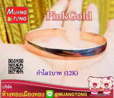 นาก-PinkGold