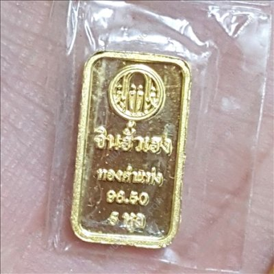 ทองแท่งครึ่งสลึง ทอง96.5%