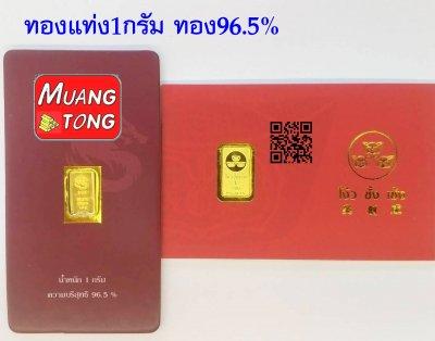 ทองแท่ง1กรัม ทอง96.5%