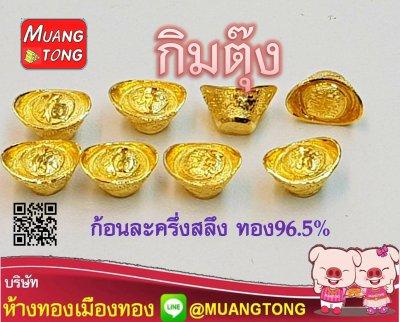 กิมตุ๊ง ทอง96.5%