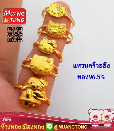 แมวเหมียว ทอง96.5%