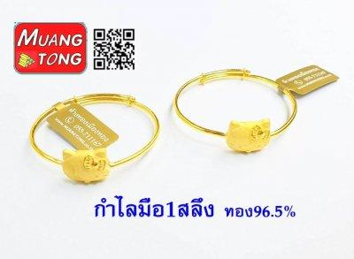 มือเด็ก 1สลึง ทอง96.5%