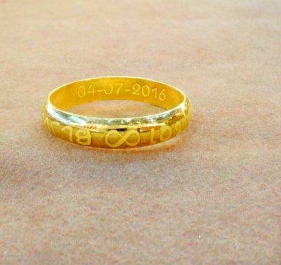 แหวนนามสกุล