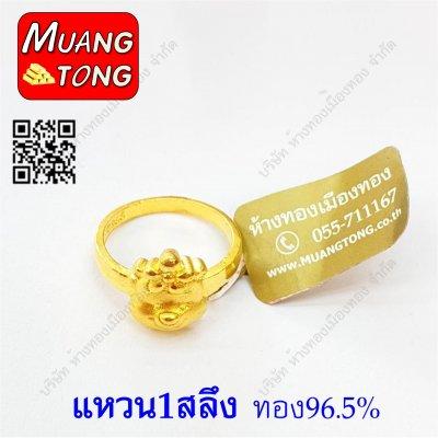 หมีพูห์ ทอง96.5%