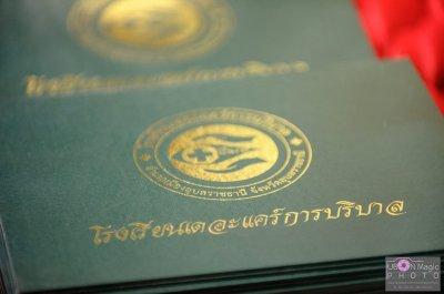 พิธีรับใบประกาศนียบัตร และรับมอบเข็ม ประจำปี 2559