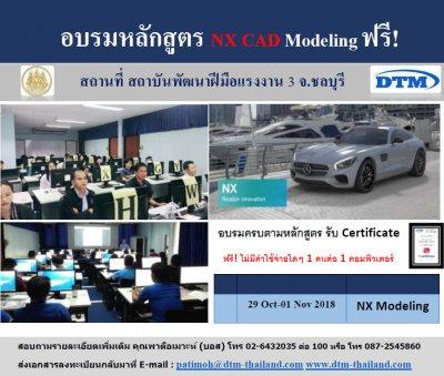 ขอเชิญเข้าร่วมสัมมนาเชิงปฎิบัติการ Workshop NX CAD Modeling