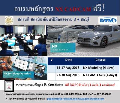 ขอเชิญเข้าร่วมอบรมหลักสูตร NX CAD/CAM ฟรี ไม่มีค่าใช้จ่าย ด่วน!รับจำนวนจำกัด