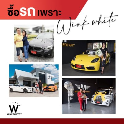 ซื้อรถเพราะ Wink White