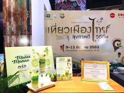 เที่ยวเมืองไทย สุขภาพดี วิถีถิ่น 2020