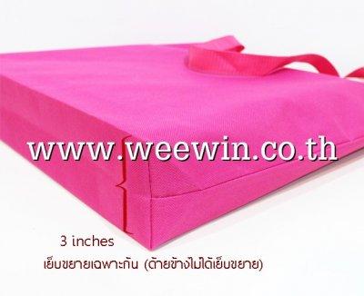 ถุงผ้าสปันบอนด์ A4