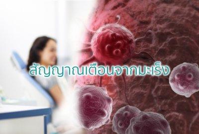 สัญญาณเตือนจากภัยร้าย 14 โรคมะเร็ง
