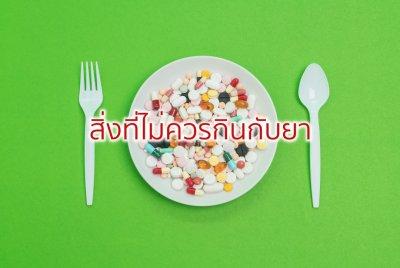 5 สิ่งที่ไม่ควรกินกับยา