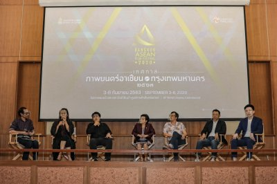 "September 5, 2020 : Film Seminar, The Road Ahead ""Thai Film and Video Industry After Covid-19 @ Conference Room, 8th Floor, The Ministry of Culture"