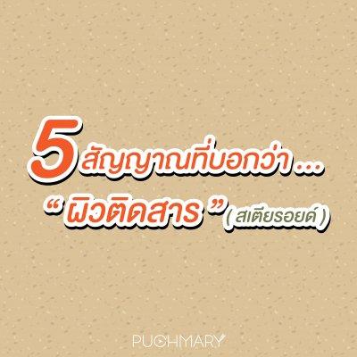 5 สัญญาณผิวติดสาร