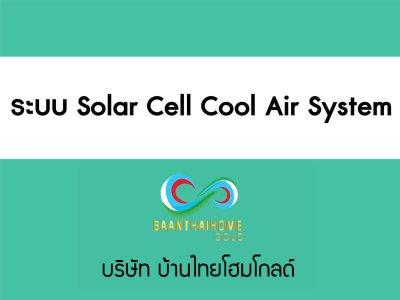 ระบบ Solar Cell Cool Air System