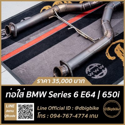 ท่อใส่ BMW Series 6 E64 | 650i