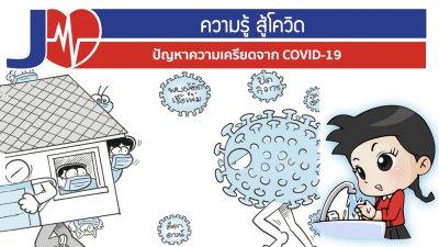 ปัญหาความเครียดจากวิกฤตโรคโควิด 19