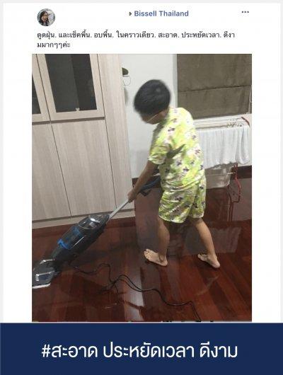 STREAM CLEANER