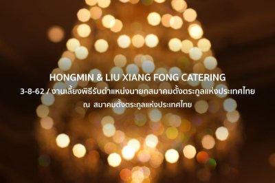 งานเลี้ยงพิธีรับตำแหน่งนายกสมาคมตั้งตระกูลแห่งประเทศไทย