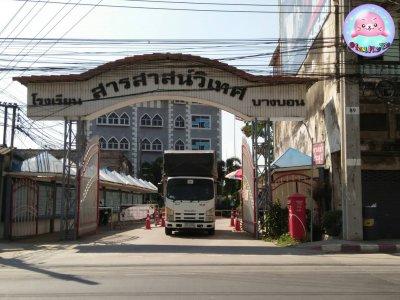 Sarasas Witaed Bangbon School