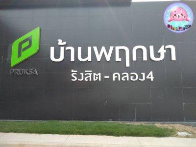 Baan Pruksa Rangsit - Klong 4