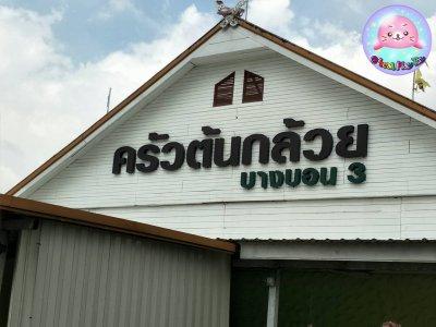 Restaurant at Bangbon3