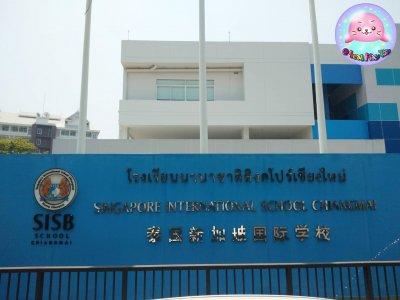 โรงเรียนนานาชาติสิงคโปร์เชียงใหม่