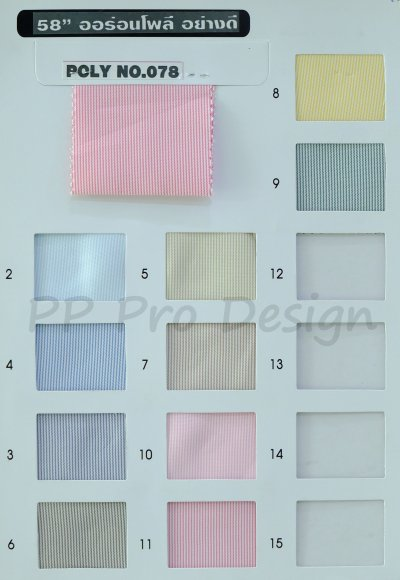 type of cloth